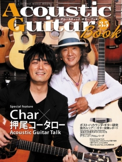 Acoustic Guitar Book 35<シンコー・ミュージック・ムック>