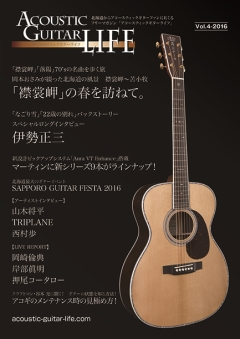 Acoustic Guitar LIFE vol.4