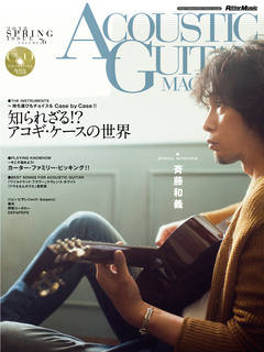 Acoustic Guitar Magazine vol.76