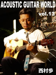 Acoustic Guitar World vol.13