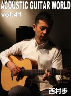 Acoustic Guitar World vol.41